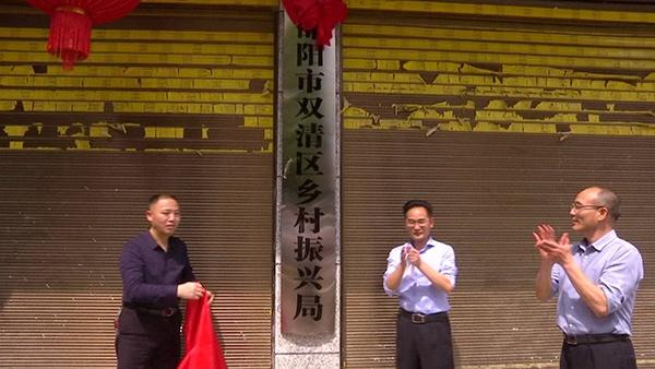 双清区乡村振兴局正式挂牌成立