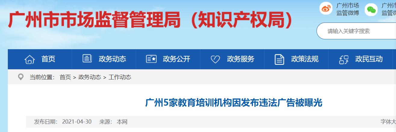 广州5家教育培训机构因广告违法被罚