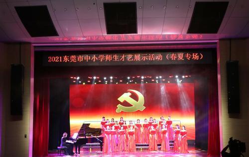 2021年东莞市中小学生师生才艺展示活动举行
