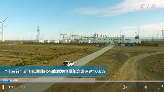 """""""十三五""""期间我国非化石能源发电量年均增速达10.6%"""