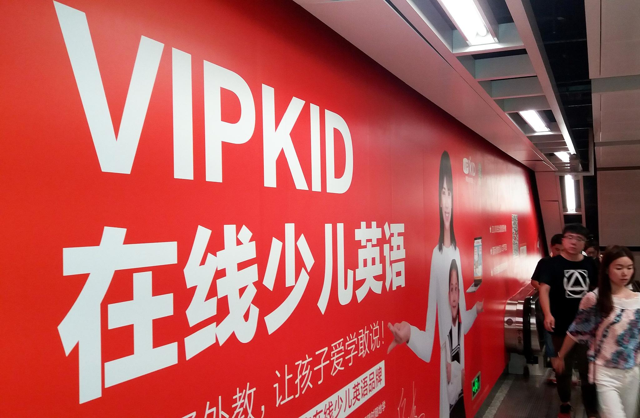 VIPKID否认上市,裁员消息频发,据传其亏损严重、盈利困难