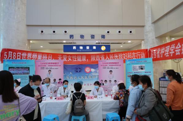 """""""世界卵巢癌日"""",陕西省人民医院妇科举行大型义诊活动"""