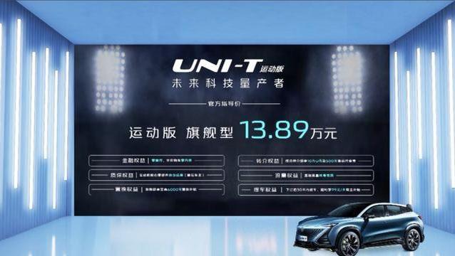 开启全网首个汽车综艺潮玩直播 曾舜晞携UNI-T运动版上市了