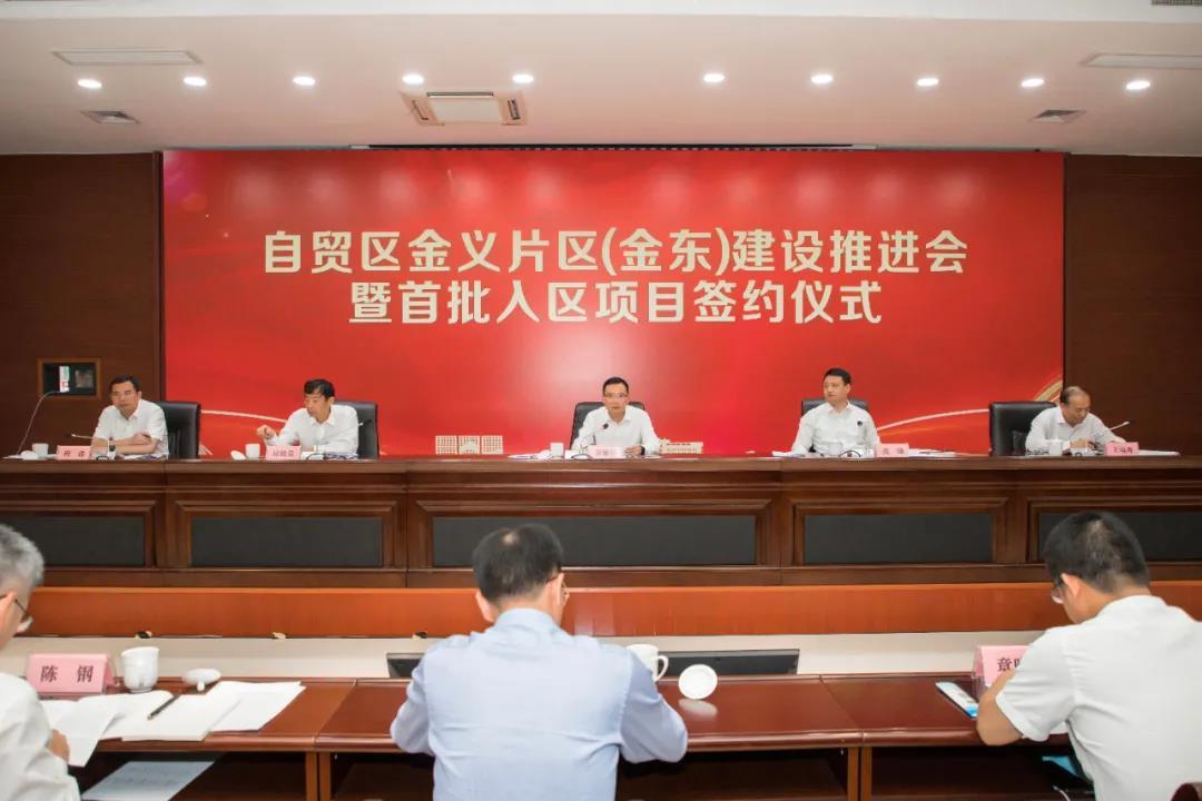 自贸区金义片区(金东)建设推进会暨首批入区项目签约仪式举行