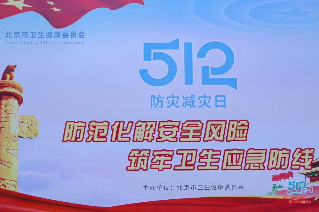 2021 年北京市卫生应急宣传进万家活动举办图片