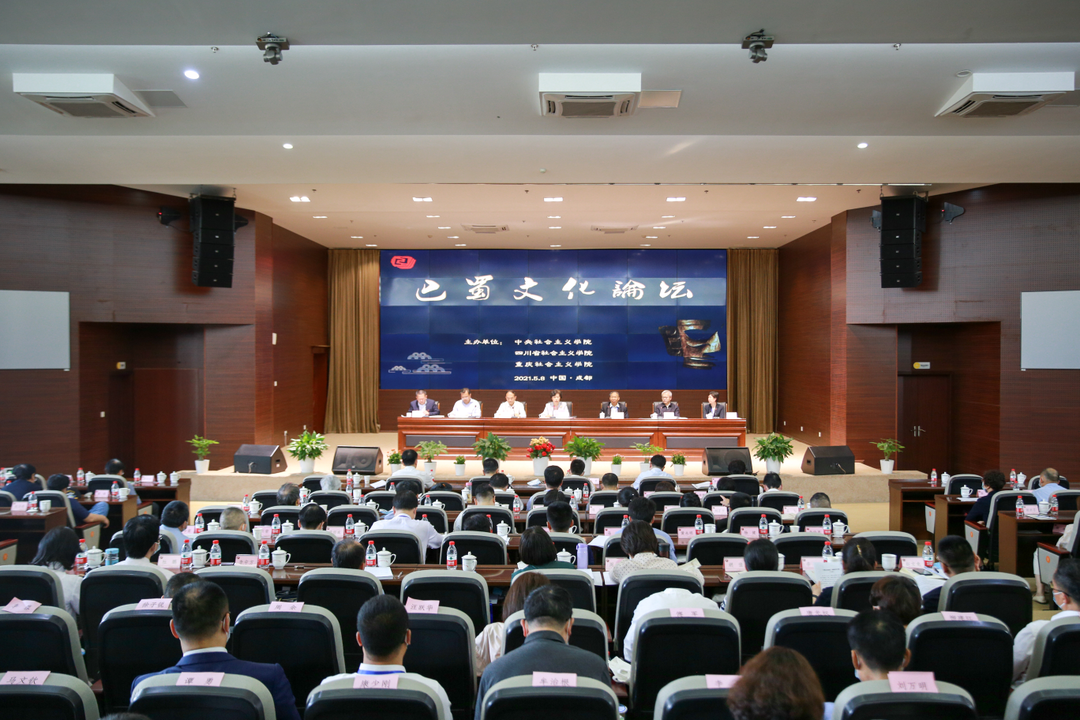 坚定文化自信 首届巴蜀文化论坛在蓉举行