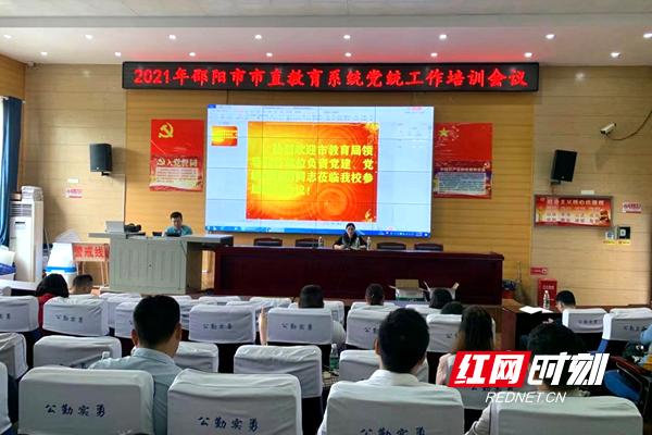 邵阳市召开2021年市直教育系统党统工作培训会议