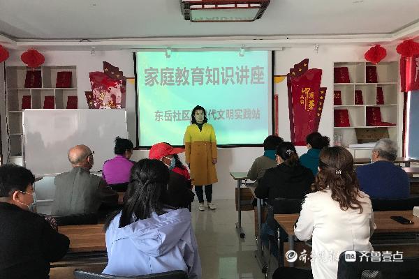 上高街道东岳社区举办家庭教育讲座