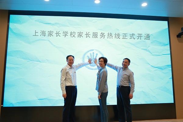 上海开通家长服务热线,为市民解亲子难题