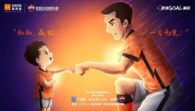"""小球迷的爱万万不可负,深圳队推赛前海报""""击拳之约"""""""