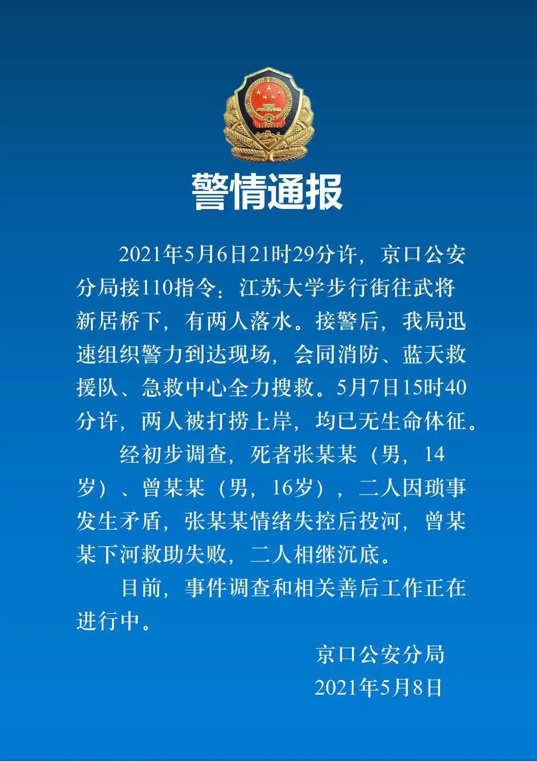 警方通报镇江两名男孩溺亡:二人发生矛盾,一人投河一人救助相继沉底