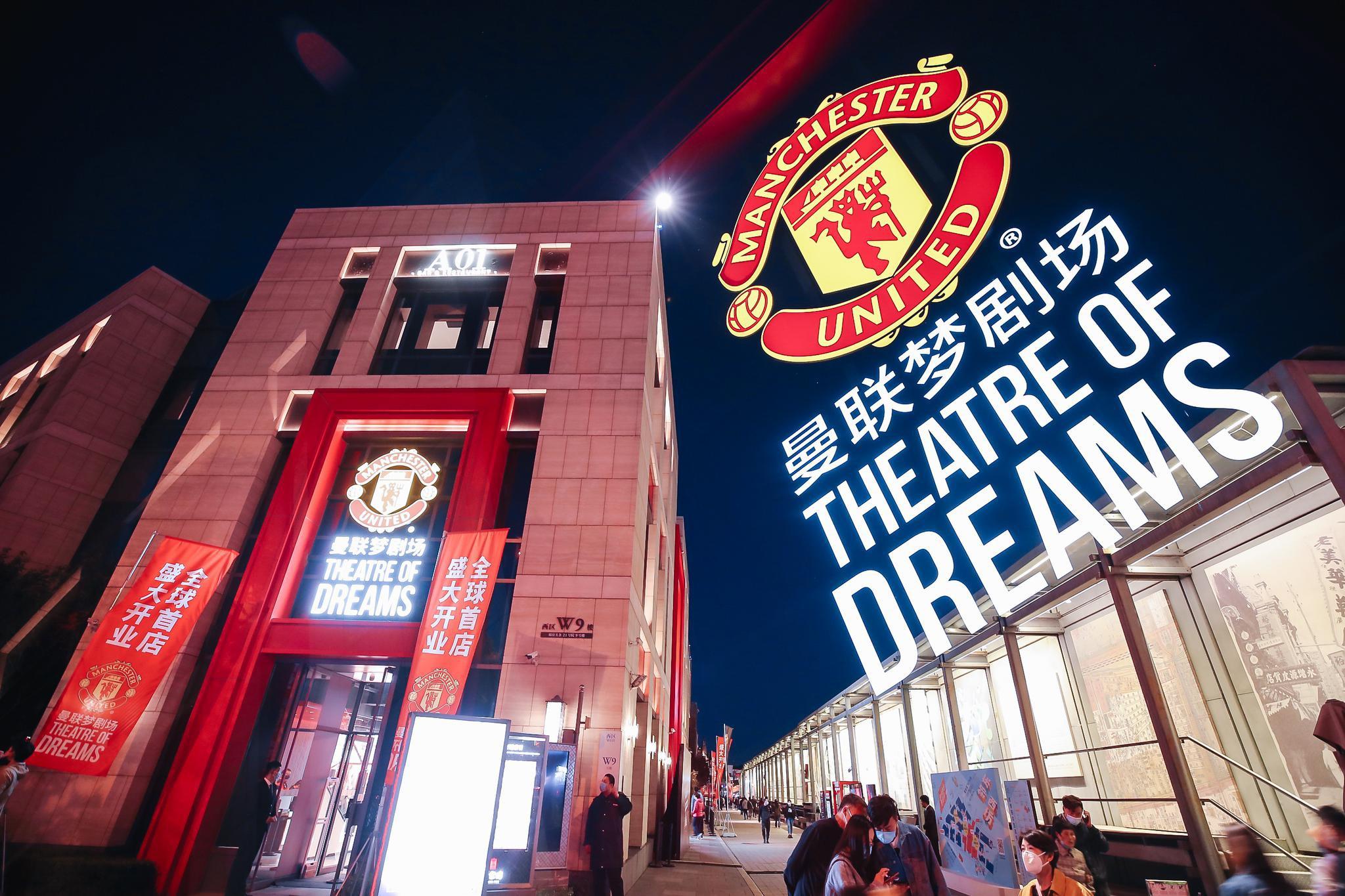 """探访中国""""曼联梦剧场"""":享受红魔人生,这是球迷的第一次"""