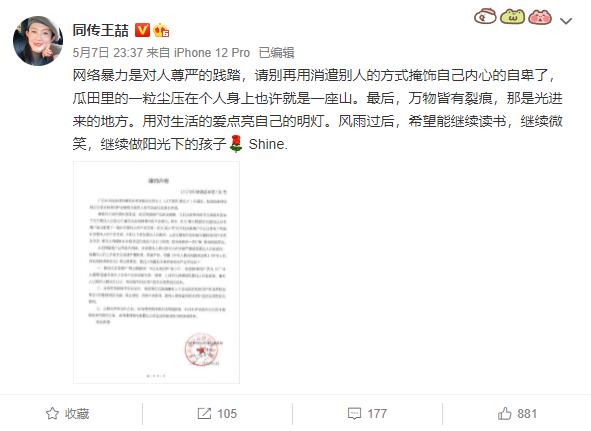 被传涉及比尔·盖茨离婚事件,同传王喆公布律师声明