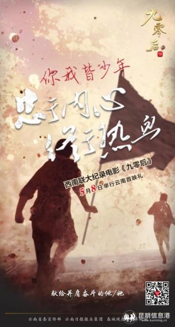 纪录电影《九零后》云南首映礼在昆举行 5月29日全国院线上映