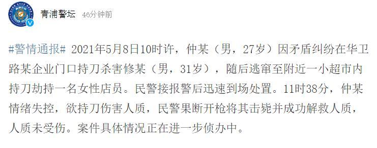 上海警情通报:一男子持刀杀人后劫持人质被击毙 人质未受伤