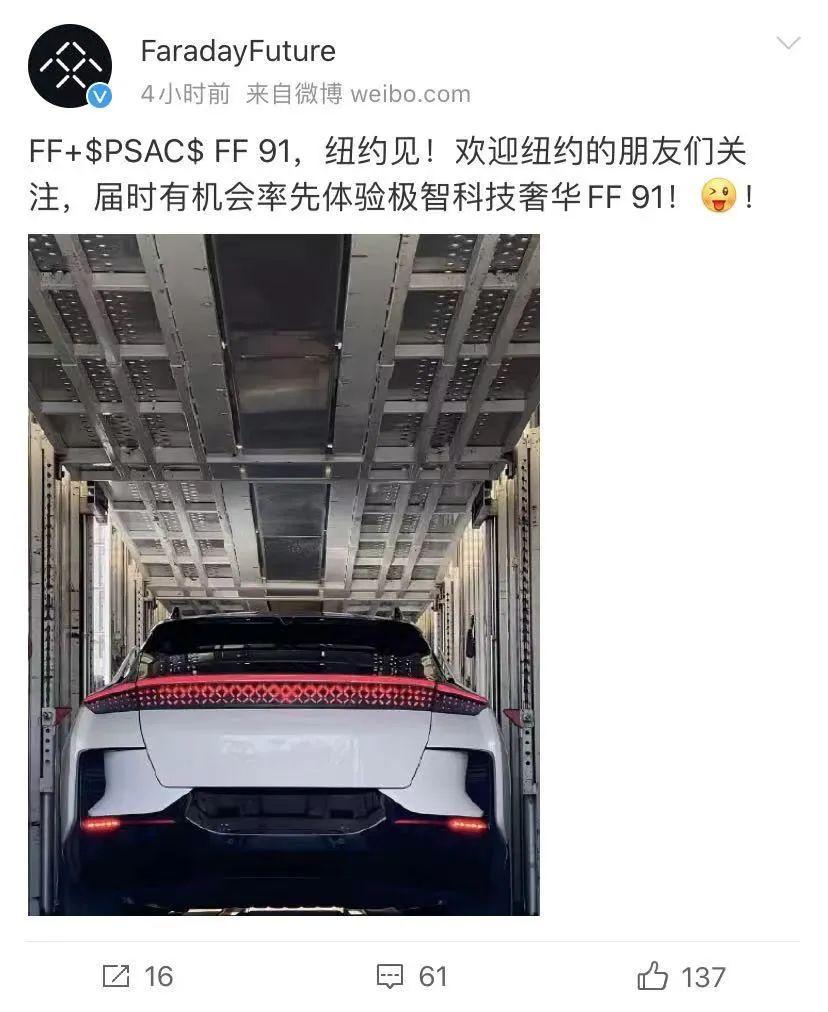 贾跃亭造车新进展:FF91将在纽约正式面世,时间待定