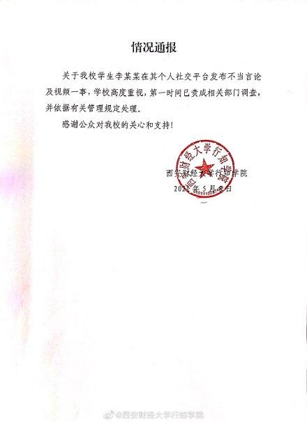 西安财经大学行知学院:高度重视学生李某某发布不当言论及视频一事,已展开调查