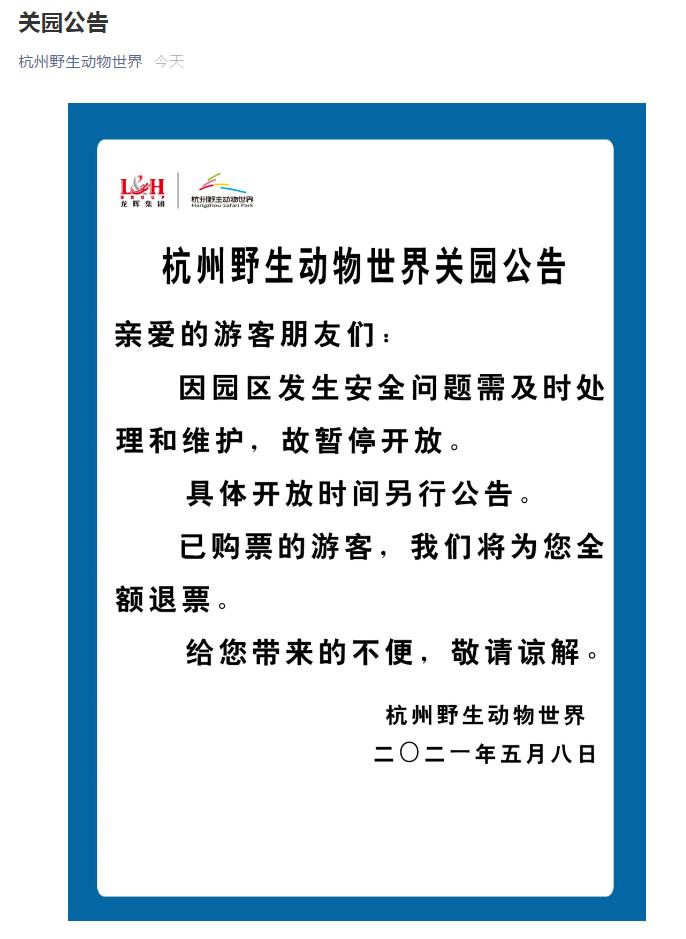 权威通报丨杭州野生动物世界三只金钱豹外逃 已追回一只