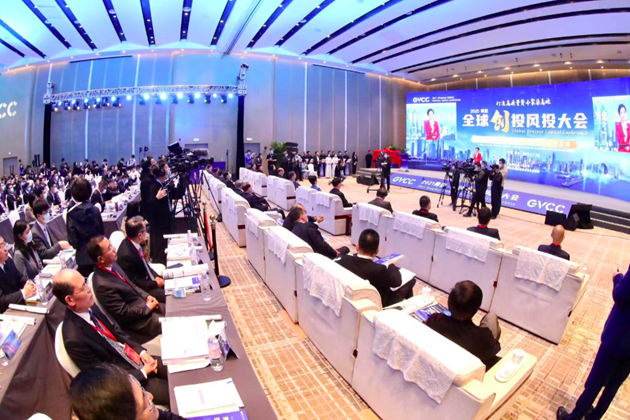 英语新闻|Qingdao Global Venture Capital Conference opens