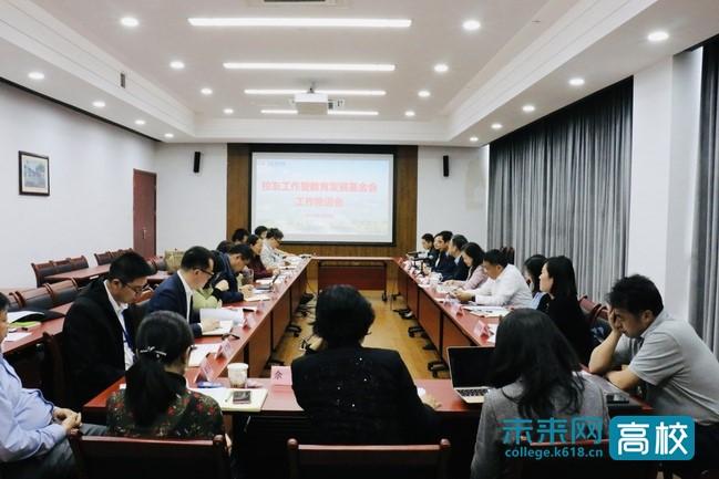 上海电力大学召开校友工作暨教育发展基金会工作推进会