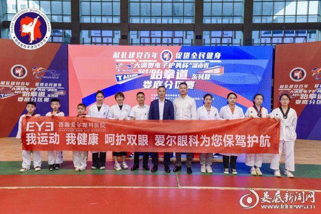 涟源爱尔眼科为2021年湖南省跆拳道系列赛娄底赛区提供医疗保障