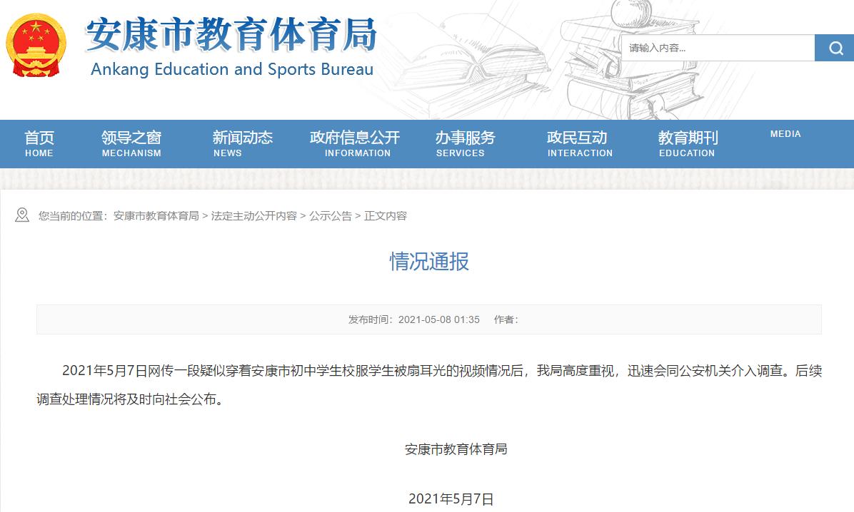 陕西一学生被逼下跪扇耳光 教体局、警方介入调查