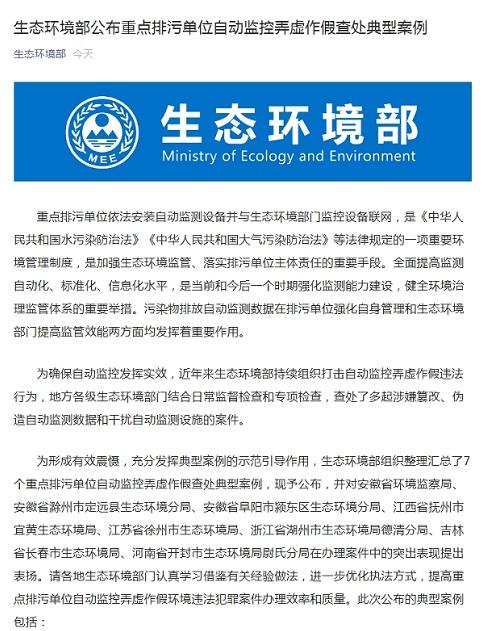 生态环境部公布7个重点排污单位自动监控弄虚作假查处典型案例
