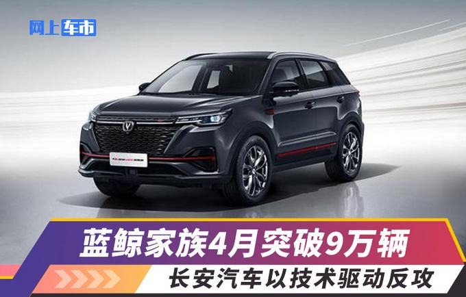 4月销量继续爆发 长安汽车进入高速增长通道