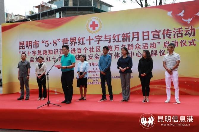 红十字急救知识进社区 盘龙区红十字生命健康安全体验中心揭牌