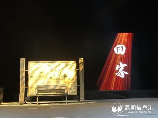 云南省滇剧院大型现代滇剧《回家》于5月8日在昆上演