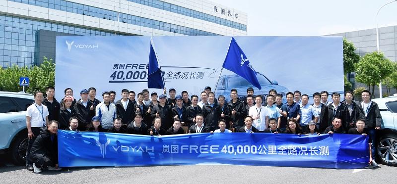 严苛测试再出发  岚图FREE正式开启9省13城 40,000公里不间断长测之旅