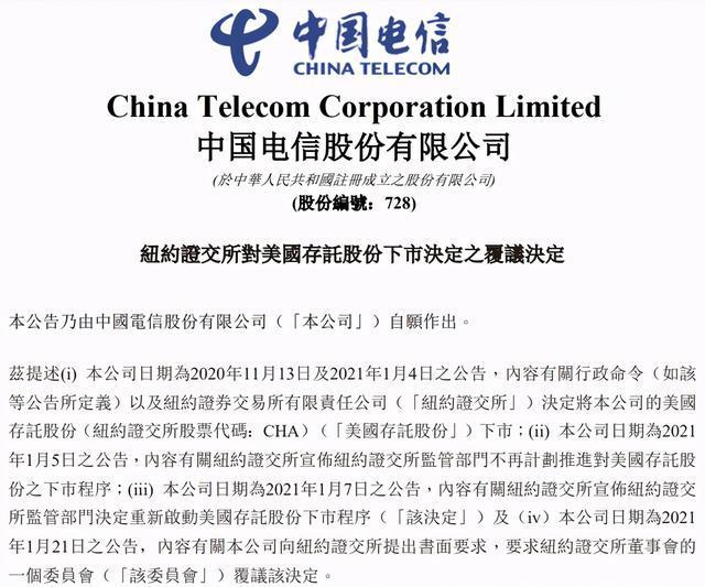复议失败,中国电信、中国移动、中国联通三大运营商将从纽交所集体退市
