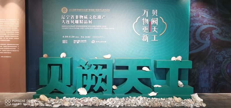 辽宁省非物质文化遗产大连贝雕精品展在北京恭王府博物馆开幕