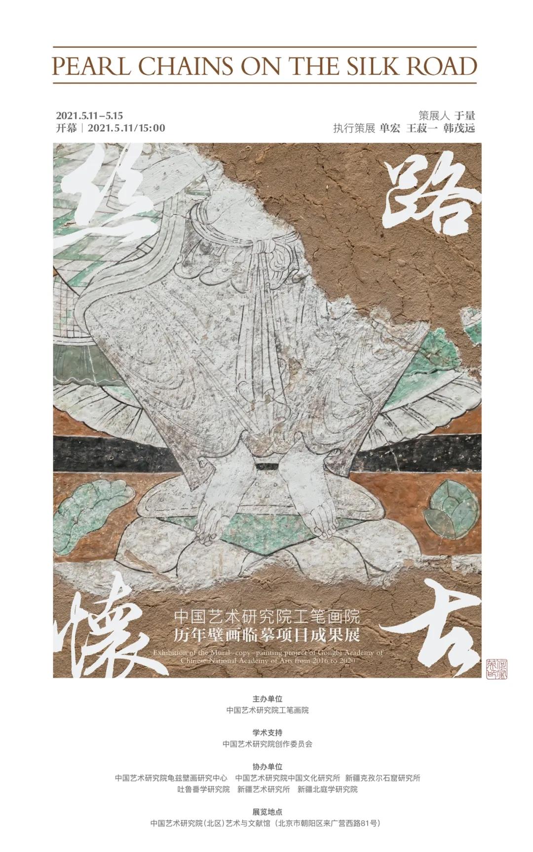 丝路怀古——中国艺术研究院工笔画院历年壁画临摹项目成果展即将开幕