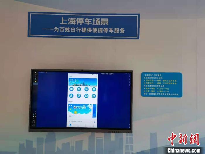 上海:多举措推进交通数字化转型