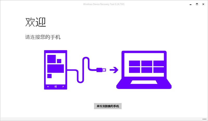 Windows Device Recovery Tool 已恢复正常