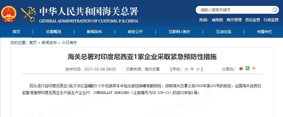 海关总署:印度尼西亚1批次冻红笛鲷外包装新冠病毒核酸呈阳性