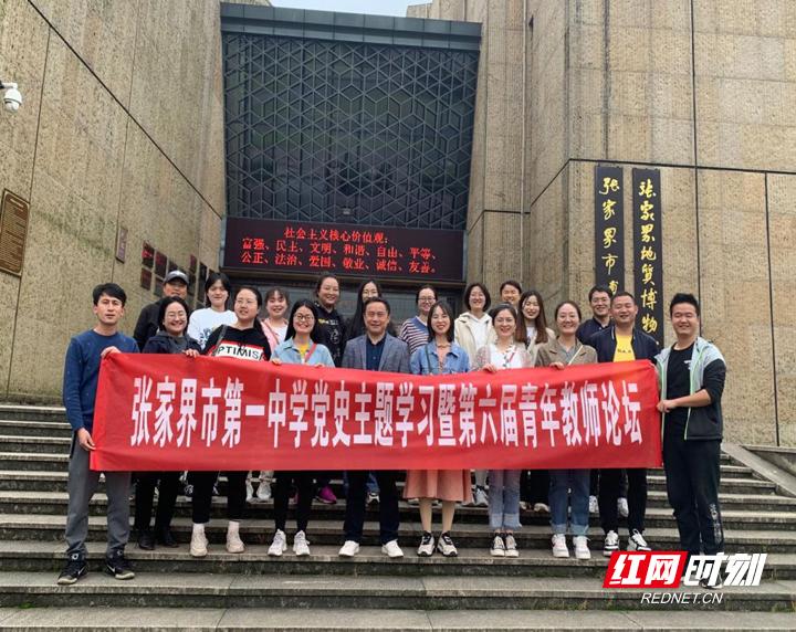 张家界市第一中学举办青年教师论坛