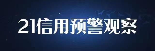"""城投公司再现违约: 春华水务7.46亿债务逾期,4家银行""""踩雷"""""""