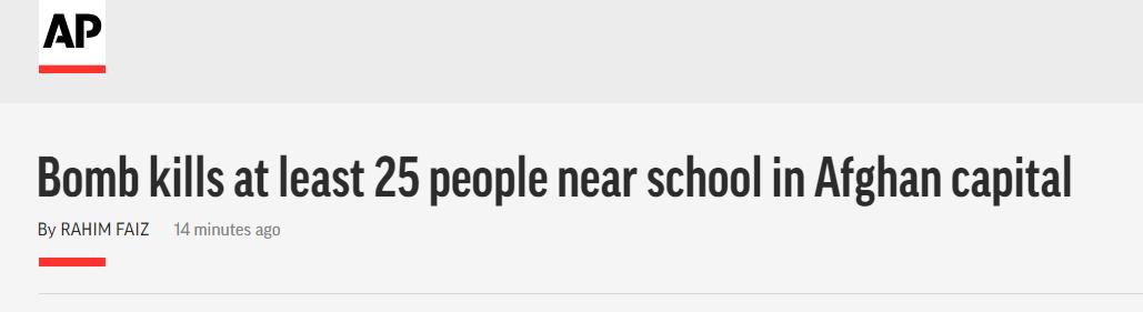 阿富汗首都一学校发生爆炸 至少25人死亡