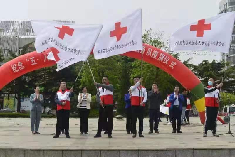栖霞市红十字会志愿者服务队成立