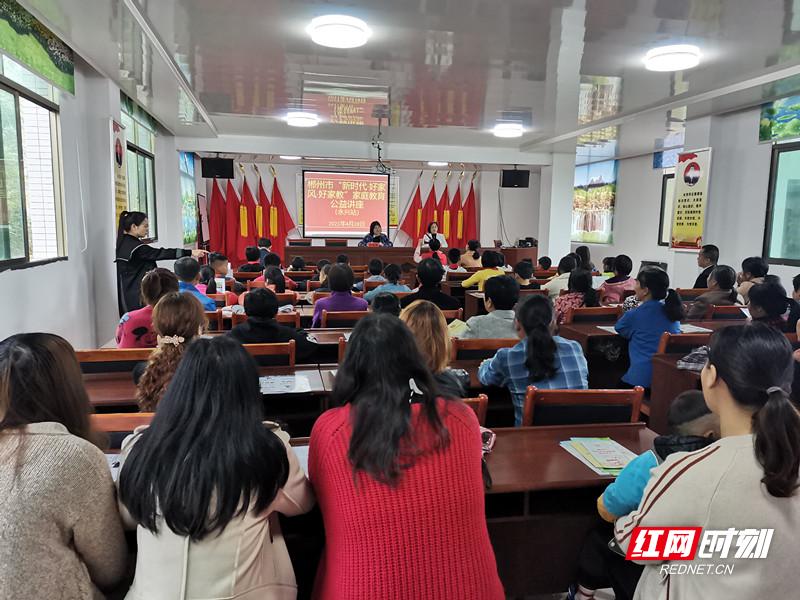 永兴县妇联:推行家风家教公益讲座进村组入社区