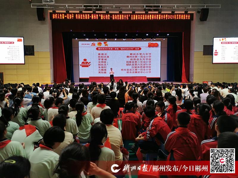 """8名学生获评一季度郴州市""""新时代好少年"""""""