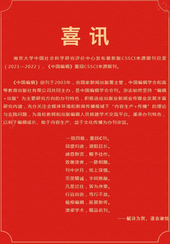 """《中国编辑》发布""""喜讯"""":一别四载,重回C刊"""