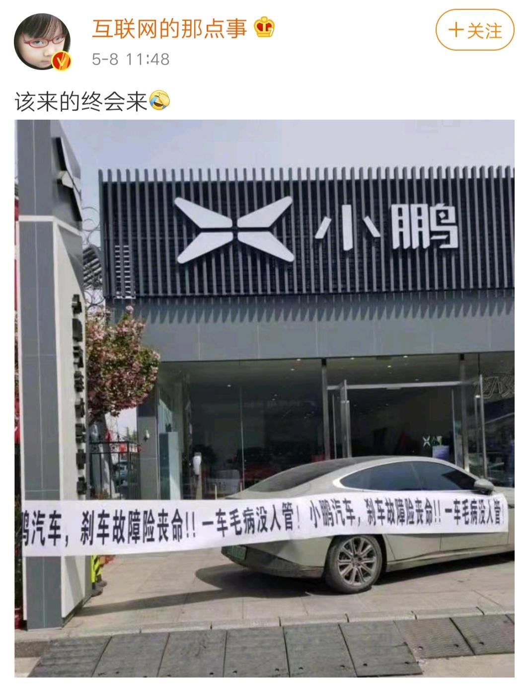 小鹏汽车回应刹车故障维权事件:非刹车事故,已和解