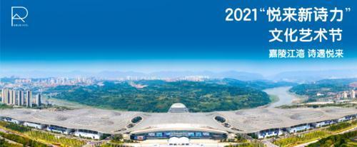 """重庆2021年首届""""悦来新诗力""""文化艺术节启动"""