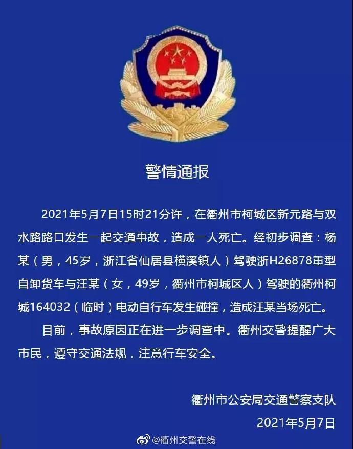 浙江衢州一重型货车与电动自行车发生碰撞,一人当场死亡