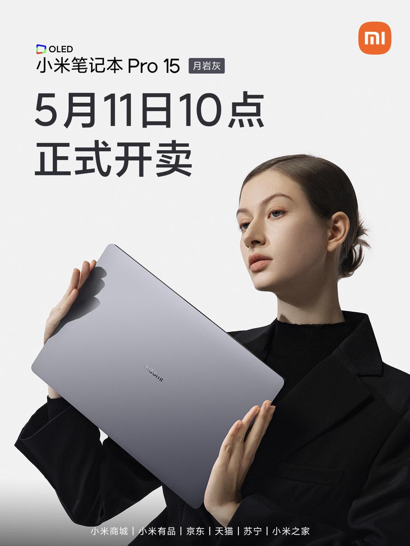 小米笔记本 Pro 15 月岩灰 5 月 11 日全渠道正式开卖,6999 元