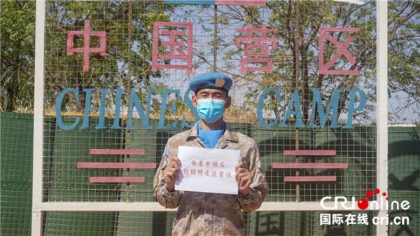 母亲节:中国赴苏丹维和军人的温暖告白