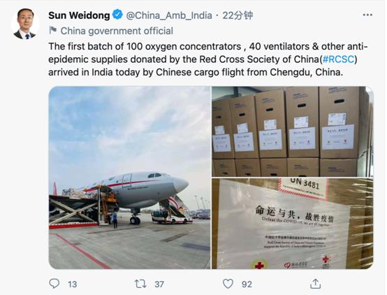 命运与共 中国红十字会向印度提供100万美元援助